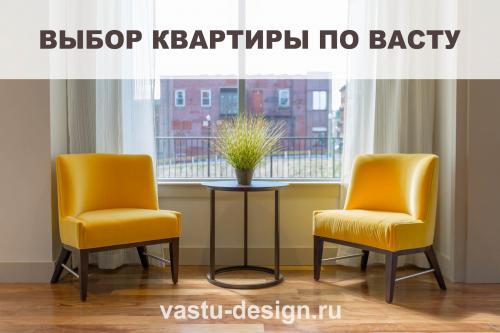 Номер квартиры по Васту. Выбор квартиры по Васту