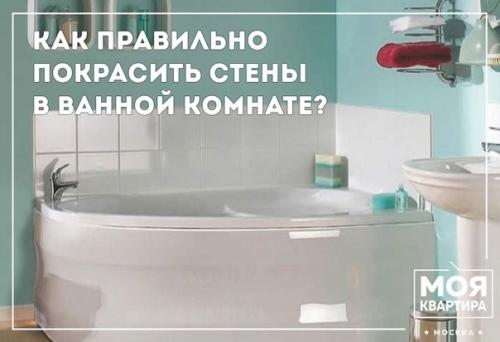 Ванная комната своими руками покраска стен