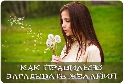 """Желания без частицы не. 1. никогда при формулировке желания не употреблять частицу """"не""""."""