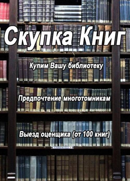 скупка книг с выездом на дом в москве