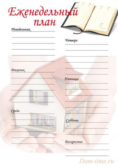 План о домашних условиях - Бизнес план по выращиванию зелени в домашних условиях на