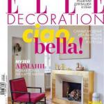 Журнал: Elle Decoration номер 10 (октябрь 2015).