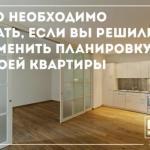 Что необходимо знать, если вы решили изменить планировку своей квартиры.