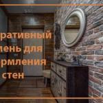 Декоративный камень для оформления стен домов и квартир: актуально ли?