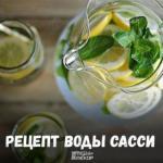 Рецепт воды сасси?
