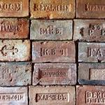 Старинные кирпичи.  Кирпичные клейма - это своего рода заводские марки, обладающие историко-культурным значением.
