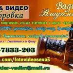 Дорогие девушки, мы представляем вам нашего видео оператора - Вадим скляренко!