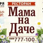 """""""Мама НА Даче"""" новый семейный ресторан в центре Мурманска, первая уникальная митерия в городе."""