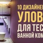 10 дизайнерских уловок для тесной ванной комнаты?