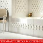 """""""Стеганая"""" плитка?  Интересный декоративный эффект имитируют некоторые производители керамической плитки на своей продукции."""