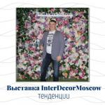 Ну вот и прошел интердекор в Москве.