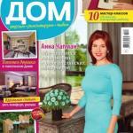 Журнал: мой любимый дом номер 6 (2018).