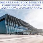 """Дизайнеры и архитекторы получили задание интегрировать имя Ивана Айвазовского в концепцию оформления аэропорта """"Симферополь""""."""