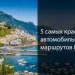 ? 5. Самых красивых автомобильных маршрутов Италии?