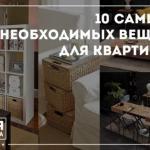 10 самых необходимых вещей для маленькой квартиры.
