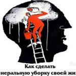 Лайфхак: обнуление и генеральная уборка своей жизни.