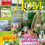 Журнал: мой уютный дом номер 5 (май 2018).