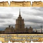 """25 мая 1957 г. - открыта крупнейшая в Ссср гостиница """"Украина""""."""