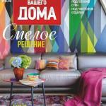 Журнал: идеи вашего дома номер 11 Россия (ноябрь 2018).