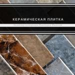 Керамическая плитка.  Керамическая плитка один из основных материалов облицовки стен и полов.