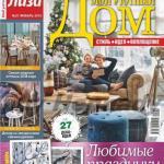 Журнал: мой уютный дом номер 1 (январь 2018).