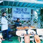 С 31 мая по 2 июня в парке горького пройдет выставка - ярмарка продукции учреждений гуфсин России по пермскому краю.