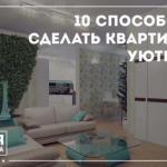 10 способов сделать квартиру уютнее и красивее за выходные.