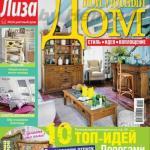 Журнал: мой уютный дом номер 9 (сентябрь 2015).