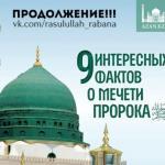 9 интересных фактов о мечети пророка, да благословит его аллах и приветствует.