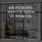 Как разделить зону гостиной от зоны сна.