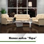 Как выбрать офисный диван?