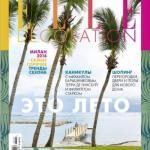 Журнал: Elle Decoration номер 7-8 (июль - август 2018).