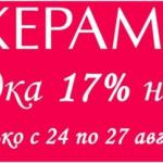 Внимание!  Срочные новости от керамина!
